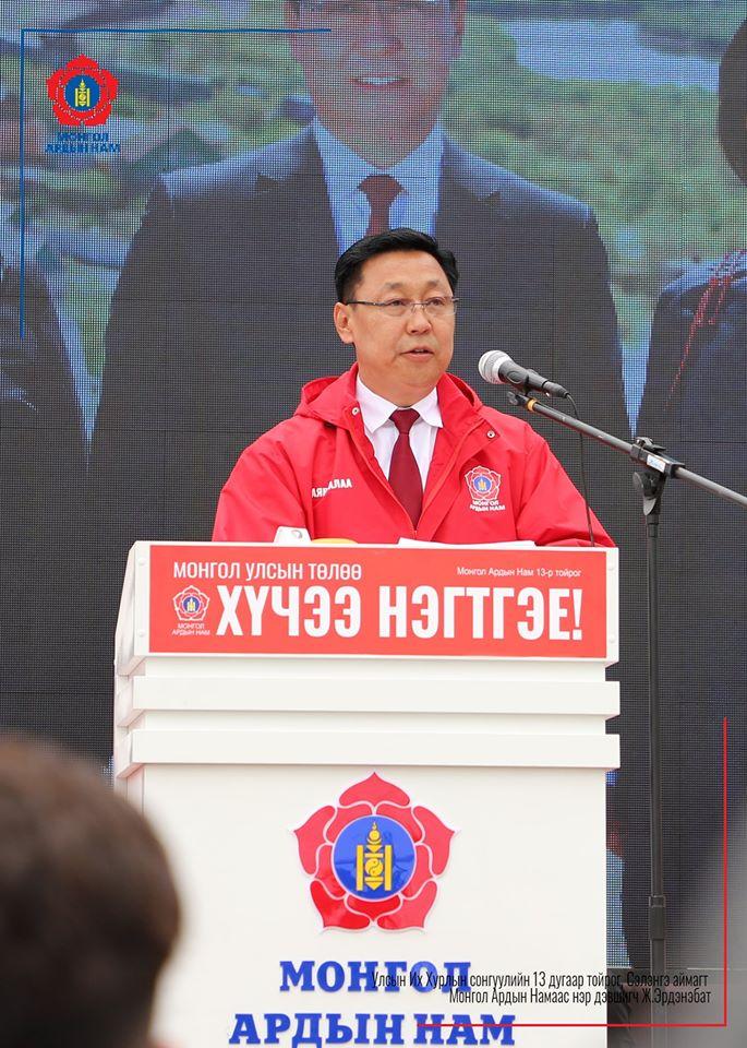 УИХ-ын сонгуулийн 13-р тойрогт Монгол Ардын Намаас нэр дэвшигч Жаргалтулгын ЭРДЭНЭБАТ